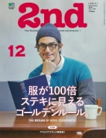 2nd Magazine vol 105